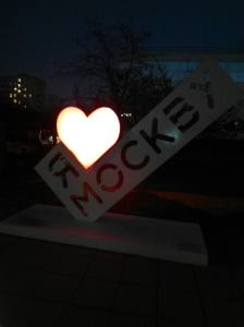 "This ""I love Moscow"" sign (notice the conjugation of Moscow here) was taken in Kolomenskoye Park, in the southeastern part of the city."