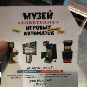 Museum of Soviet Arcade Machines ticket
